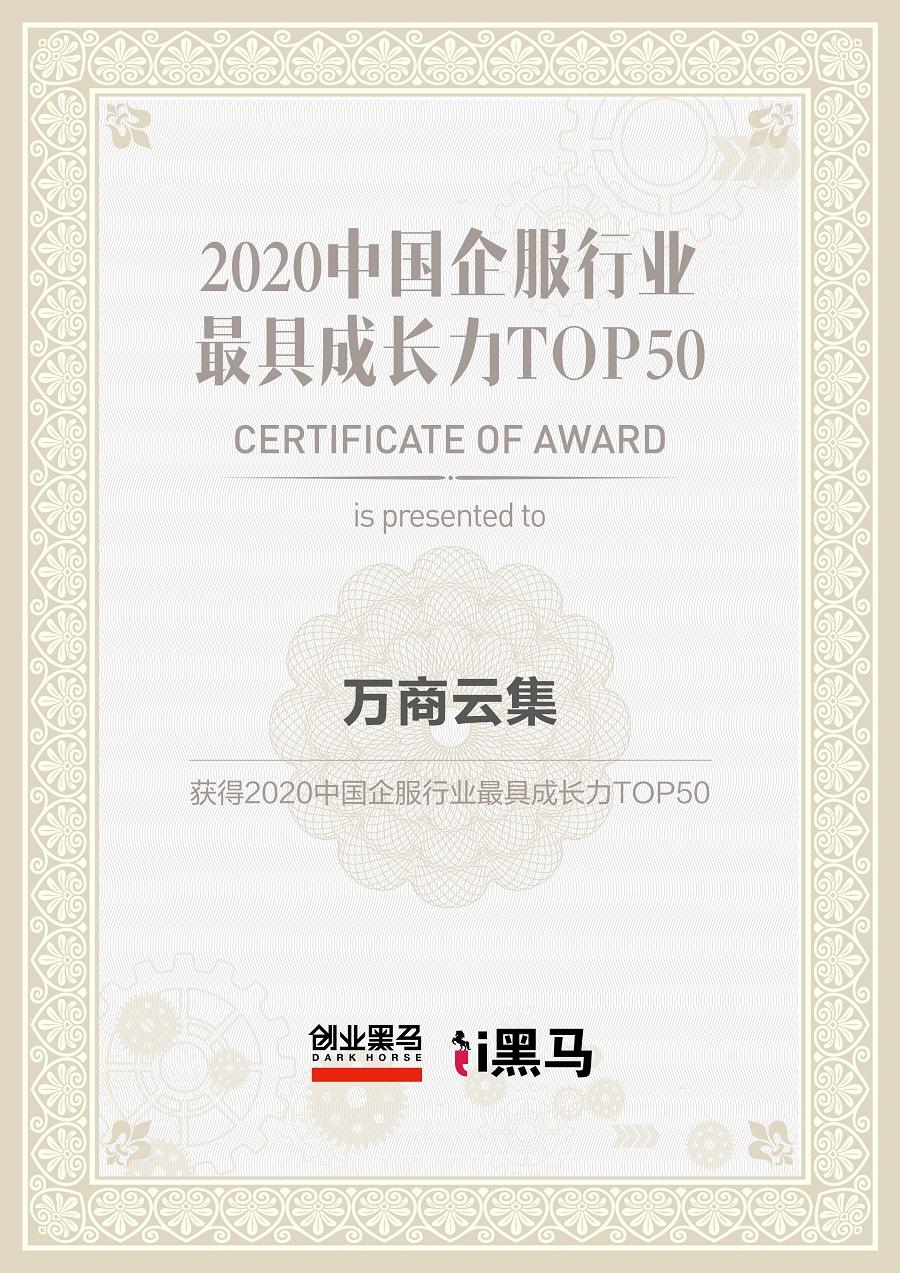 爱黑马2020中国企业服务行业最具成长力TOP50.jpg