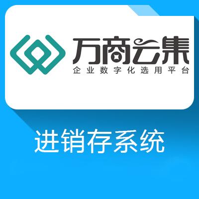 金蝶KIS商贸标准版-助企业实现财务业务一体化管理