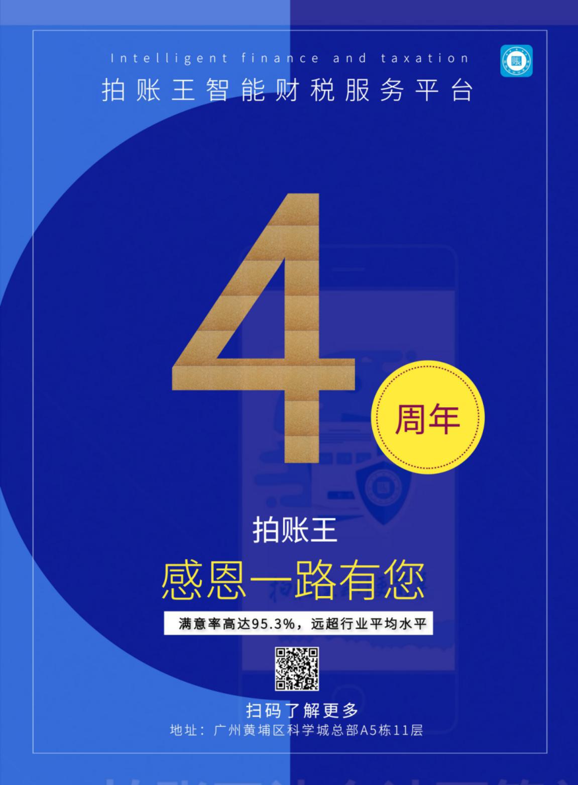 拍账王:砥砺四载不忘初心,引领互联网财税行业创新升级!
