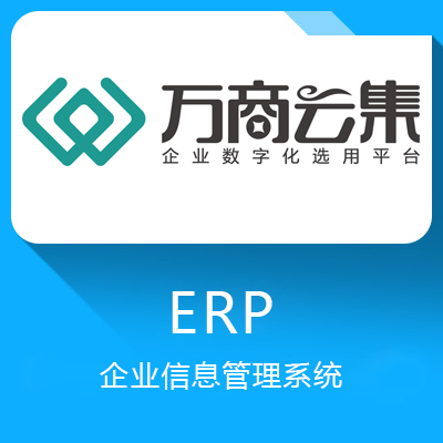 麦店宝外贸电商ERP系统-让企业更好地了解渠道业务