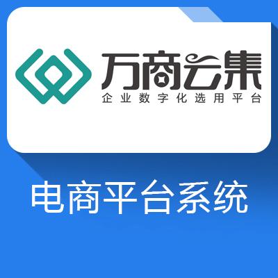 易捷电商系统-为企业或个人提供网上交易洽谈平台