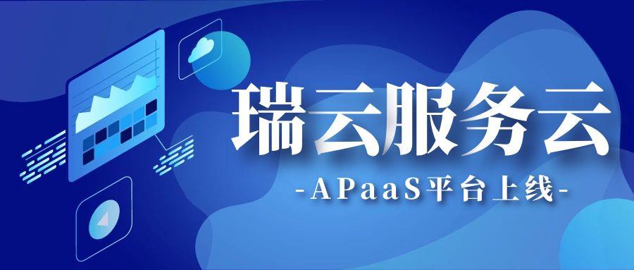 """瑞云APaaS平台上线,加快企业""""云""""转型步伐"""