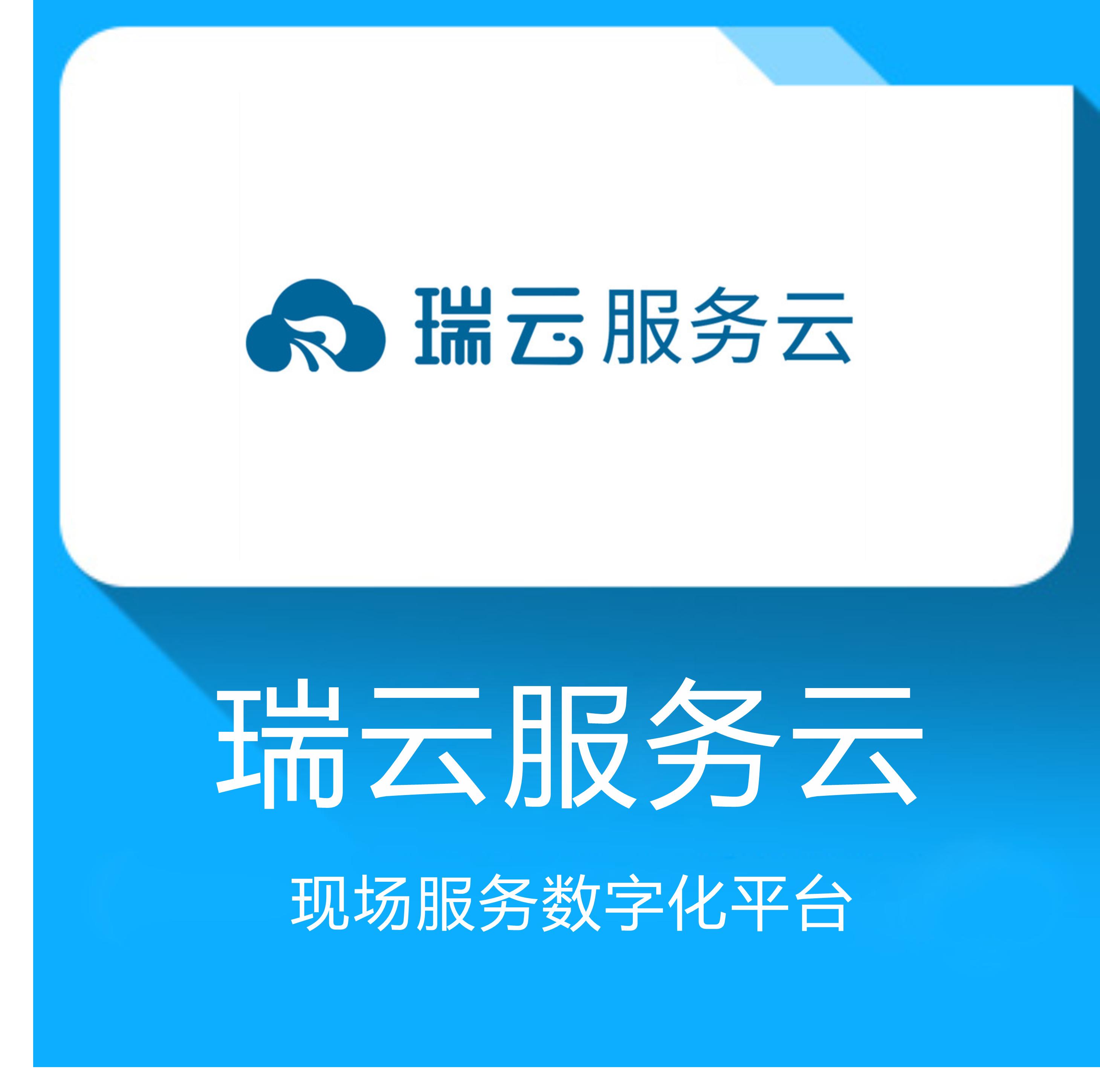 瑞云服务云-售后服务/现场服务数字化平台