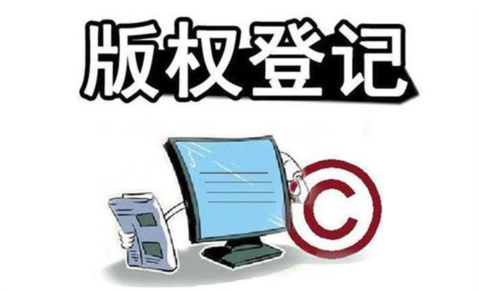 罗列了六点,关于一定要版权登记的原因