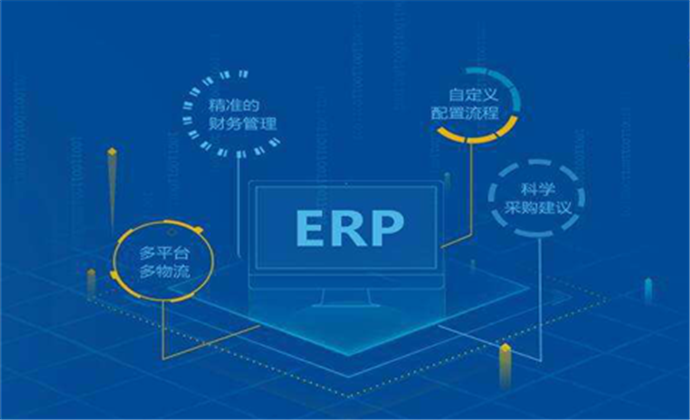 企业erp软件如何选?什么样的才叫好?