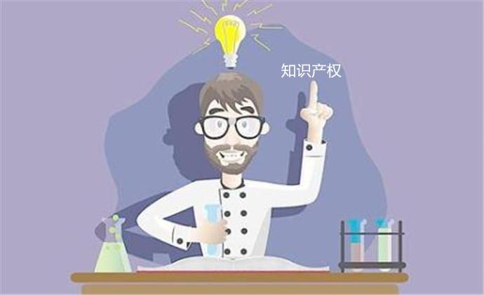 怎么申请知识产权?它包括版权、商标、专利等,其流程大致相同