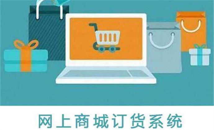 商城订货系统:常用的功能以及影响费用的因素