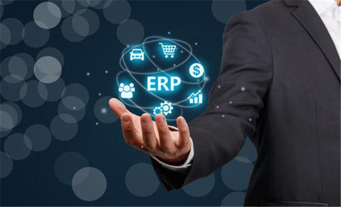 盘点:市场上那些比较好用的erp系统!