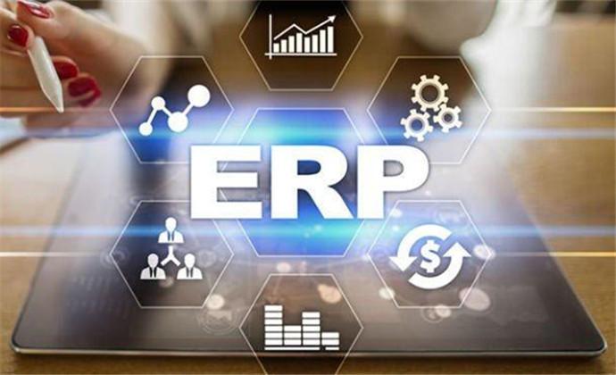 企业erp推荐:企业规模不同,适合的erp也不同