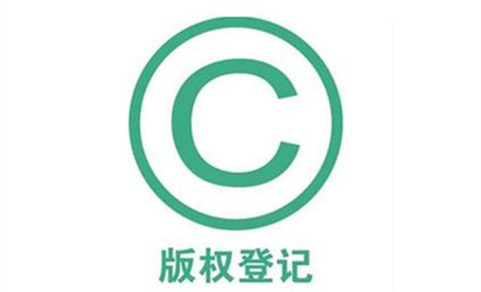 版权要怎么登记?想要简单方便,直接找代理机构
