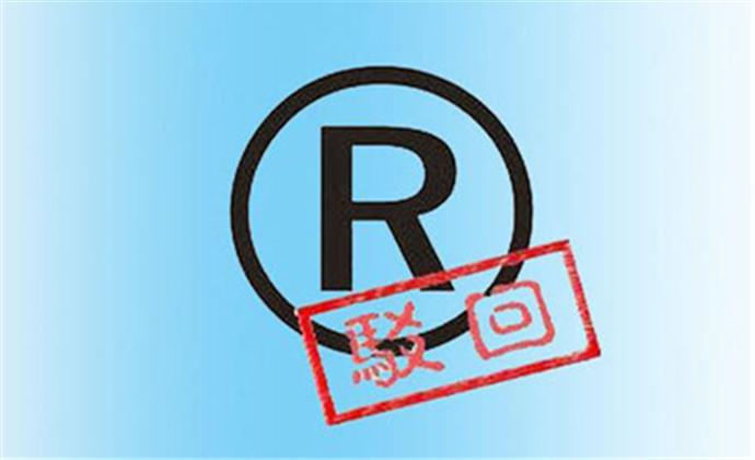 不可以注册的商标别执意申请,最终结果只能是被驳回