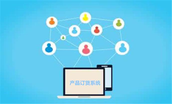 产品订货系统VS传统订货方法,其功能强大,使用便捷,完胜!