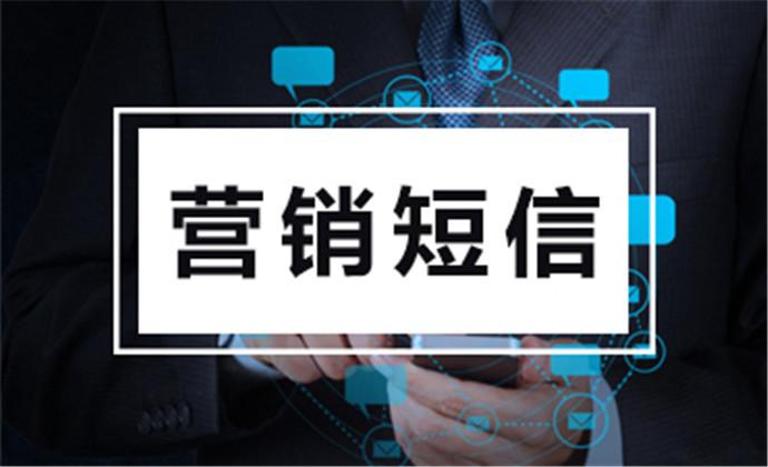 什么是短信营销?怎样撰写短信内容才能发挥其优势?