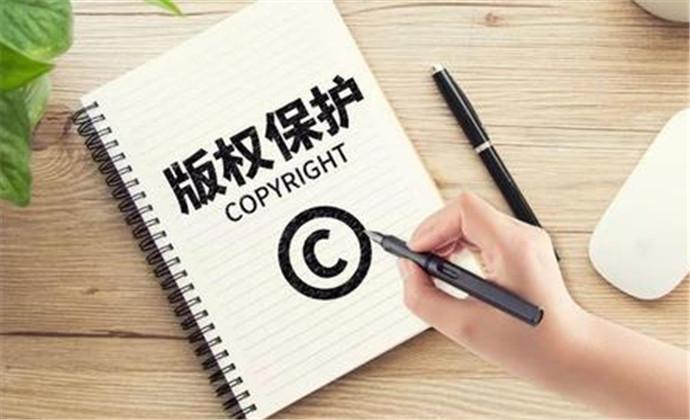 版权登记一般为多久?虽没有明确时间规定,但可视为一个月内审核