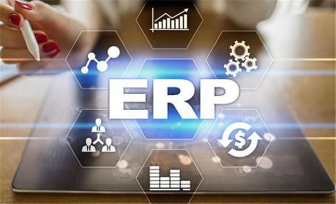 ERP对企业的作用:提高效率、降低成本、财务清晰