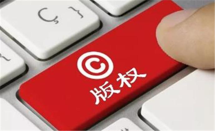 版权登记大概要多少钱?不同作品类型费用不同