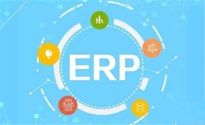 推荐3个免费ERP企业管理系统,哪个最好用呢?
