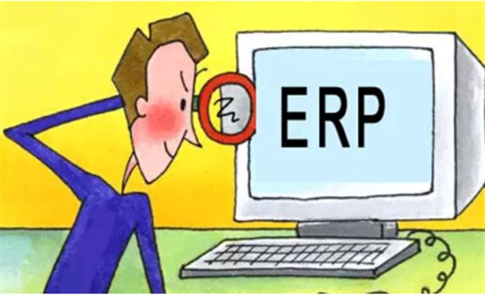 什么是企业erp?它能帮助企业得到什么好处?