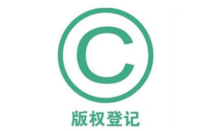 作品版权登记费用:文字作品按字数收费、艺术作品按件收费