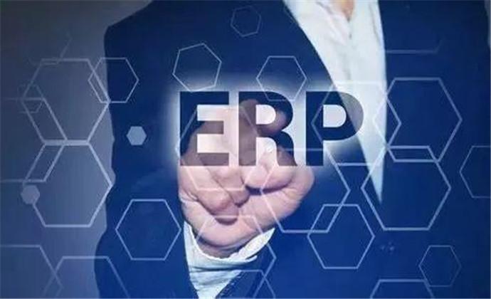 什么ERP好?无需看费用高低、功能多少,只要适合就好