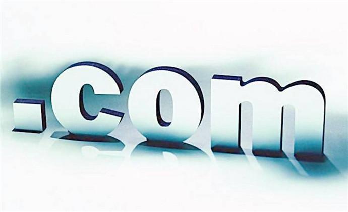 企业域名注册流程:若域名重复,可选其他与企业相关的域名后缀