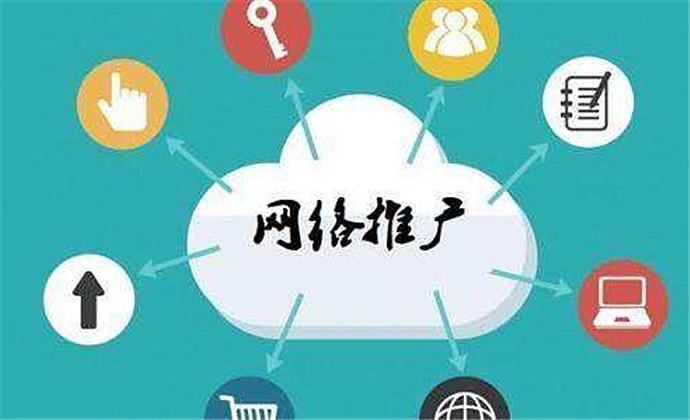 互联网推广方案怎么做?有哪些渠道可以进行推广?
