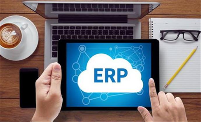 erp企业管理系统是什么?是提高企业管理水平的系统软件