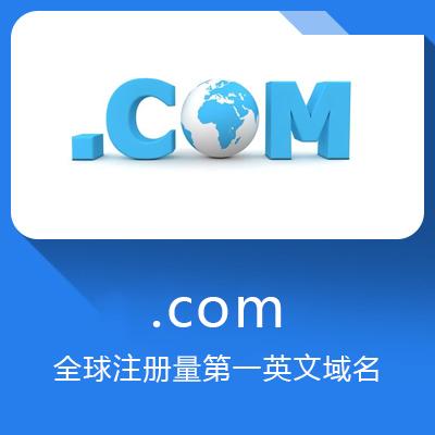 .com域名-全球注册量第一英文域名