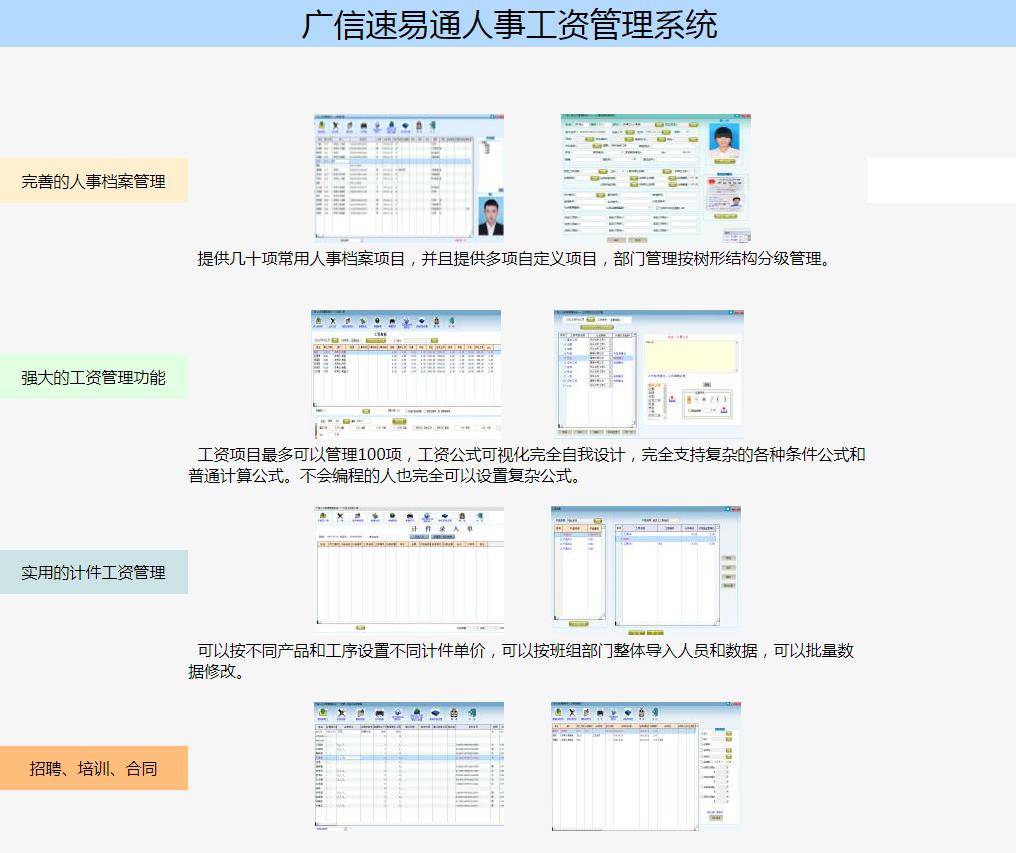 人事工资管理系统.png