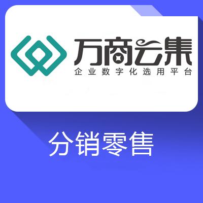 云销城分销系统B2B2C商城系统轻松搭建电商平台