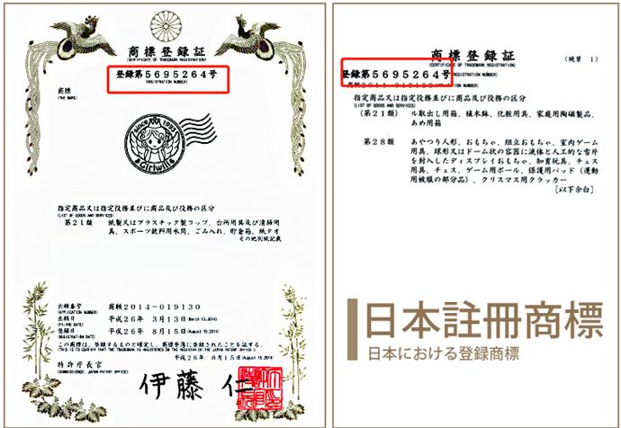 日本商标注册号几位数
