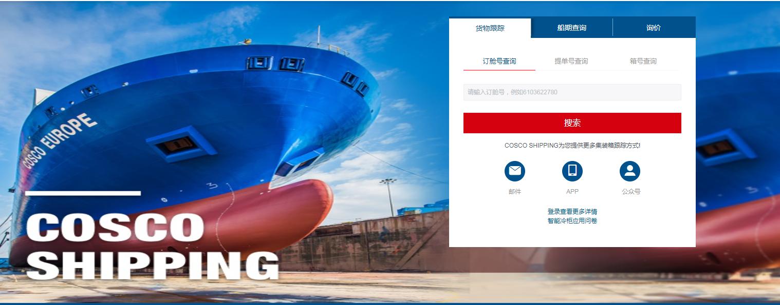 cosco货物跟踪系统