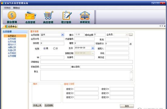 汉沐会员管理系统