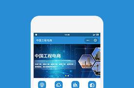 中国工程电商