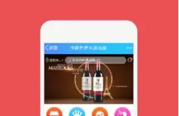 中国世界名酒商城