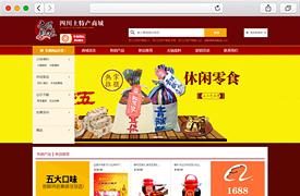 四川土特产商城网站案例