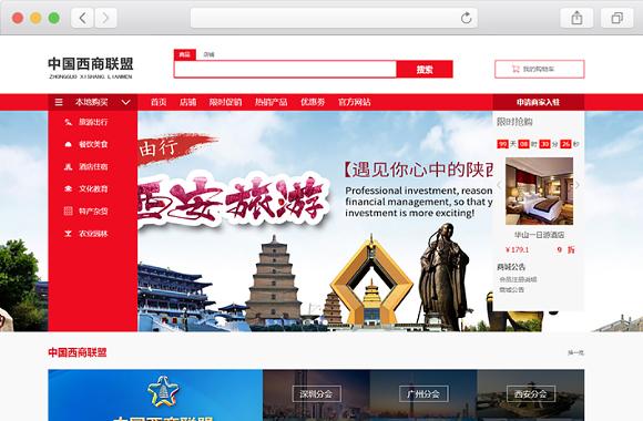 中国西商联盟