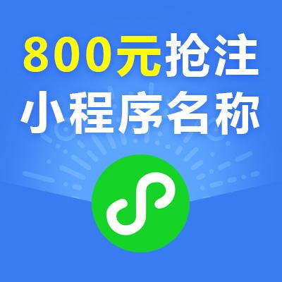 800元抢注小程序-帮助企业低成本抢占微红社交红利