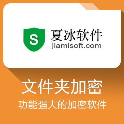 文件夹加密超级大师-强大易用 全方位保护数据安全