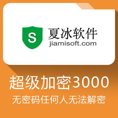 超级加密3000-功能强大 安全稳定的文件加密软件