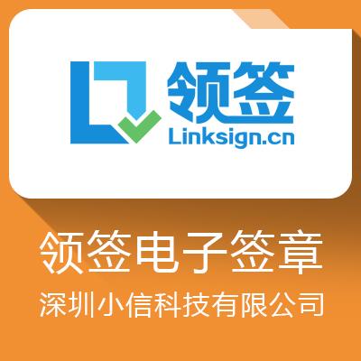 领签电子签章系统—帮助企业进行印章和签章管理,提高管理规范