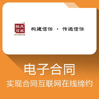 天威云电子签约—专业的电子签约平台、电子认证一站式服务平台