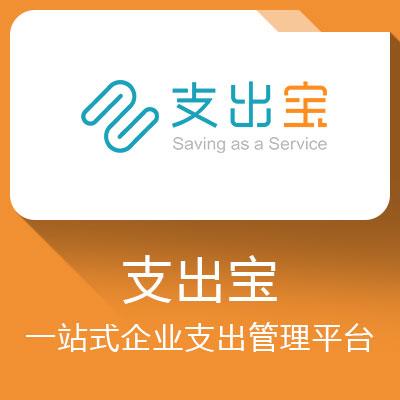 支出宝—以节约即服务为使命,一站式采购支出管理SaaS系统