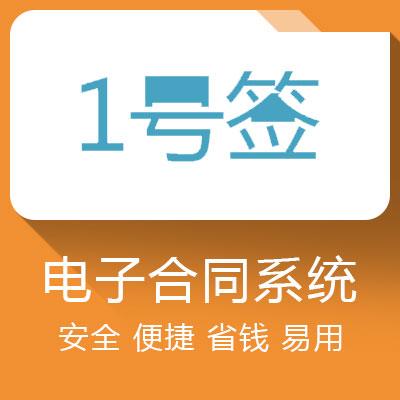 1号签电子合同系统-安全便捷的在线电子合同管理系统