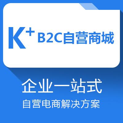 K+B2C自营商城—为企业量身打造一站式自营电商解决方案