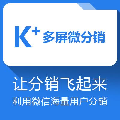 K+多屏微分销-帮助企业布局互联网,抢占互联网红利
