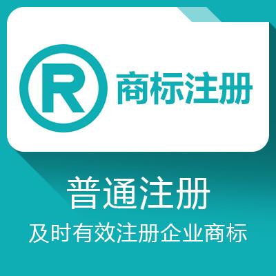 普通注册-全网最优质的商标注册网站
