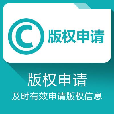 版权申请—帮助企业享受国家优惠政策