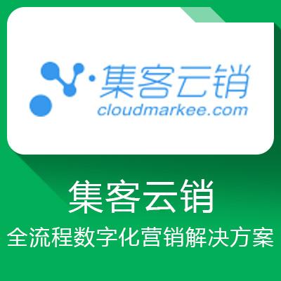 集客云销-全流程数字化营销解决方案