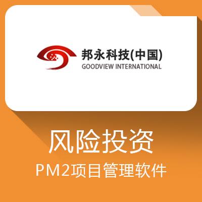 邦永PM2项目管理系统-高效分析进度差异 精确定位责任人